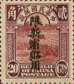 (SD3.17)Sinkiang Definitive 3 2nd Peking Print Junk Issue with Overprint Reading