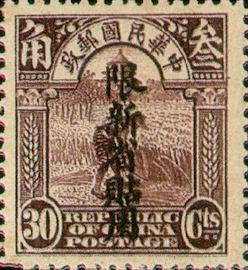(SD3.18)Sinkiang Definitive 3 2nd Peking Print Junk Issue with Overprint Reading