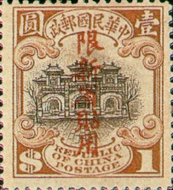 (SD3.20)Sinkiang Definitive 3 2nd Peking Print Junk Issue with Overprint Reading