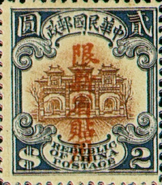 (SD3.21)Sinkiang Definitive 3 2nd Peking Print Junk Issue with Overprint Reading