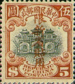 (SD3.22)Sinkiang Definitive 3 2nd Peking Print Junk Issue with Overprint Reading