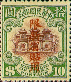 (SD3.23)Sinkiang Definitive 3 2nd Peking Print Junk Issue with Overprint Reading