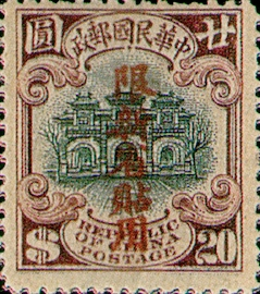 (SD3.24)Sinkiang Definitive 3 2nd Peking Print Junk Issue with Overprint Reading