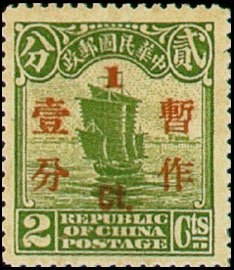 Def 021 2nd Peking Print Surcharged Junk Issue (1925)