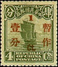 (常21.4)常021北京2版帆船改值郵票