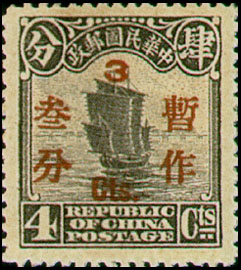 (常21.5)常021北京2版帆船改值郵票