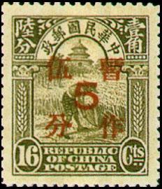 (常21.7)常021北京2版帆船改值郵票