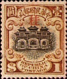 (KD1.1)Kwangsi Def 001 2nd Peking Print Hall of Classics Issue with Overprinted Character