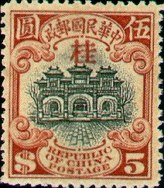 (KD1.3)Kwangsi Def 001 2nd Peking Print Hall of Classics Issue with Overprinted Character