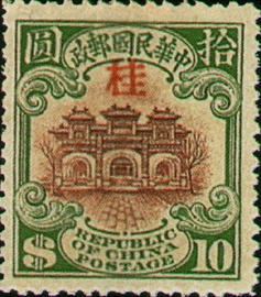 (KD1.4)Kwangsi Def 001 2nd Peking Print Hall of Classics Issue with Overprinted Character