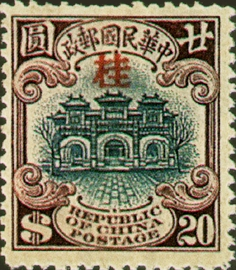 (KD1.5)Kwangsi Def 001 2nd Peking Print Hall of Classics Issue with Overprinted Character