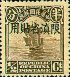 (YD1.1)Yunnan Def 001 2nd Peking Print Junk Issue with Overprint Reading