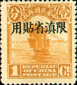 (YD1.2)Yunnan Def 001 2nd Peking Print Junk Issue with Overprint Reading