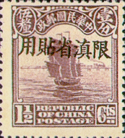 (YD1.3)Yunnan Def 001 2nd Peking Print Junk Issue with Overprint Reading