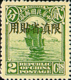 (YD1.4)Yunnan Def 001 2nd Peking Print Junk Issue with Overprint Reading