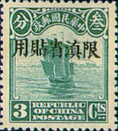 (YD1.5)Yunnan Def 001 2nd Peking Print Junk Issue with Overprint Reading