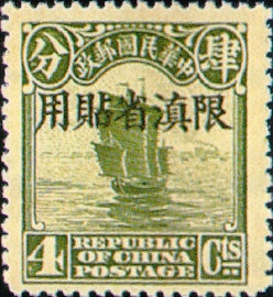 (YD1.6)Yunnan Def 001 2nd Peking Print Junk Issue with Overprint Reading