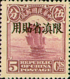 (YD1.7)Yunnan Def 001 2nd Peking Print Junk Issue with Overprint Reading