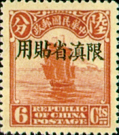 (YD1.8)Yunnan Def 001 2nd Peking Print Junk Issue with Overprint Reading