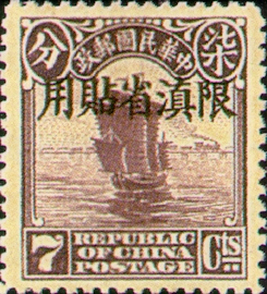 (YD1.9)Yunnan Def 001 2nd Peking Print Junk Issue with Overprint Reading