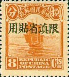 (YD1.10)Yunnan Def 001 2nd Peking Print Junk Issue with Overprint Reading