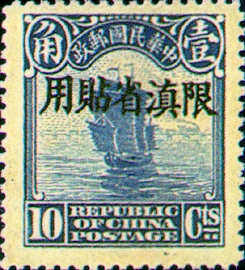 (YD1.11)Yunnan Def 001 2nd Peking Print Junk Issue with Overprint Reading