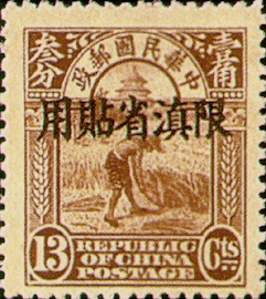 (YD1.12)Yunnan Def 001 2nd Peking Print Junk Issue with Overprint Reading