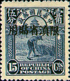 (YD1.13)Yunnan Def 001 2nd Peking Print Junk Issue with Overprint Reading