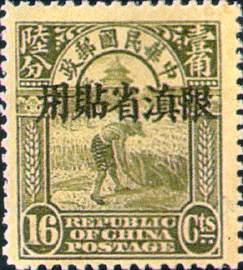 (YD1.14)Yunnan Def 001 2nd Peking Print Junk Issue with Overprint Reading
