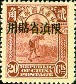 (YD1.15)Yunnan Def 001 2nd Peking Print Junk Issue with Overprint Reading