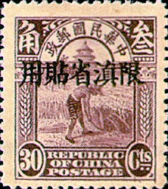 (YD1.16)Yunnan Def 001 2nd Peking Print Junk Issue with Overprint Reading