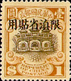 (YD1.18)Yunnan Def 001 2nd Peking Print Junk Issue with Overprint Reading