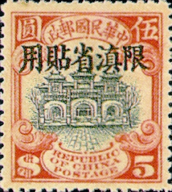 (YD1.20)Yunnan Def 001 2nd Peking Print Junk Issue with Overprint Reading