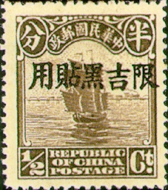 Kirin-Hei-lungkiang Def 001 2nd Peking Print Junk Issue with Overprint Reading