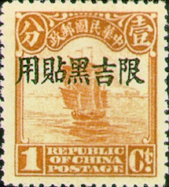(ID1.2)Kirin-Hei-lungkiang Def 001 2nd Peking Print Junk Issue with Overprint Reading