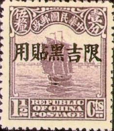 (ID1.3)Kirin-Hei-lungkiang Def 001 2nd Peking Print Junk Issue with Overprint Reading