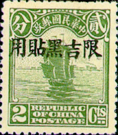 (ID1.4)Kirin-Hei-lungkiang Def 001 2nd Peking Print Junk Issue with Overprint Reading