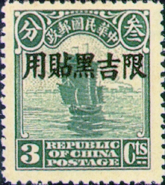 (ID1.5)Kirin-Hei-lungkiang Def 001 2nd Peking Print Junk Issue with Overprint Reading