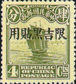 (ID1.6)Kirin-Hei-lungkiang Def 001 2nd Peking Print Junk Issue with Overprint Reading
