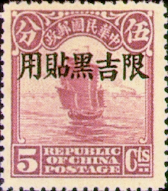 (ID1.7)Kirin-Hei-lungkiang Def 001 2nd Peking Print Junk Issue with Overprint Reading