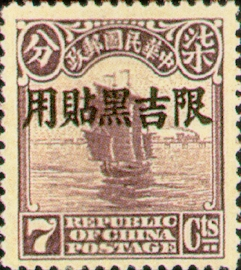 (ID1.9)Kirin-Hei-lungkiang Def 001 2nd Peking Print Junk Issue with Overprint Reading