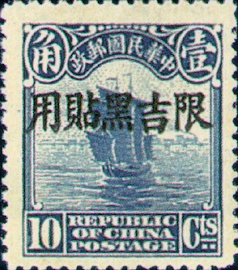 (ID1.11)Kirin-Hei-lungkiang Def 001 2nd Peking Print Junk Issue with Overprint Reading