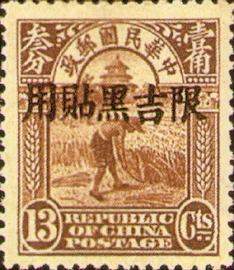 (ID1.12)Kirin-Hei-lungkiang Def 001 2nd Peking Print Junk Issue with Overprint Reading