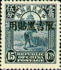 (ID1.13)Kirin-Hei-lungkiang Def 001 2nd Peking Print Junk Issue with Overprint Reading