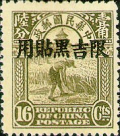 (ID1.14)Kirin-Hei-lungkiang Def 001 2nd Peking Print Junk Issue with Overprint Reading