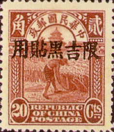 (ID1.15)Kirin-Hei-lungkiang Def 001 2nd Peking Print Junk Issue with Overprint Reading