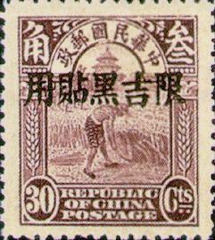(ID1.16)Kirin-Hei-lungkiang Def 001 2nd Peking Print Junk Issue with Overprint Reading