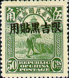 (ID1.17)Kirin-Hei-lungkiang Def 001 2nd Peking Print Junk Issue with Overprint Reading