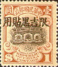 (ID1.18)Kirin-Hei-lungkiang Def 001 2nd Peking Print Junk Issue with Overprint Reading