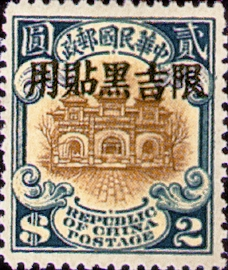 (ID1.19)Kirin-Hei-lungkiang Def 001 2nd Peking Print Junk Issue with Overprint Reading